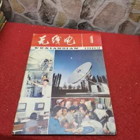 无线电 1983  1