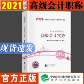 正版备考2021年高级会计师资格考试教材-高级会计实务(经科版)