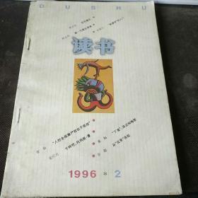 读书(1996.2)