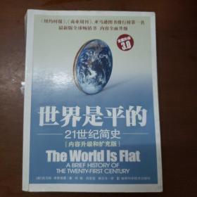 世界是平的——21世纪简史(3.0版)
