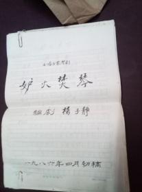 粤剧: 七场古装粤剧:(  妒大焚琴  )杨子静手稿