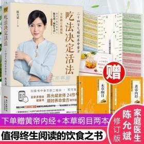 2020新版 吃法决定活法 陈允斌/著 四季养命食方 回家吃饭的智慧?