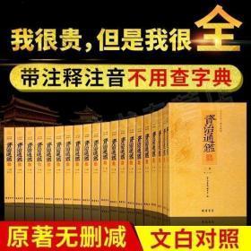 资治通鉴 全套正版 原文译文注释 文白对照足本无删减20册 资治通
