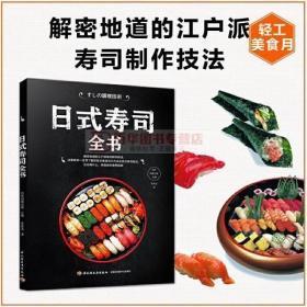 日式寿司全书 日本料理制作大全教程 日料烹饪入门书籍 日式寿司?