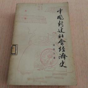 《中国封建社会经济史》 (二)馆藏书