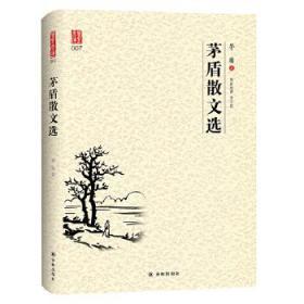 壹力文庫·中文經典:茅盾散文選