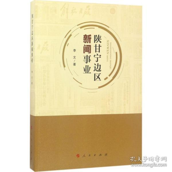 陕甘宁边区新闻事业