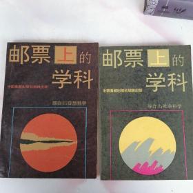 邮票上的科学(一、二)两册