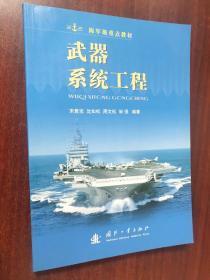 海军级重点教材:武器系统工程