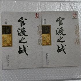 中国古代战役战争:官渡之战(全2册)