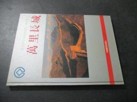 世界文化与自然遗产 (中国部分) 万里长城