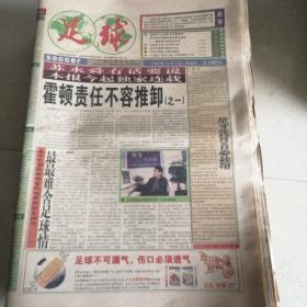 足球原报:足球报(1999全年合订)