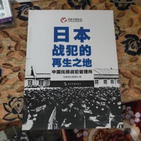 日本战犯的再生之地——中国抚顺战犯管理所