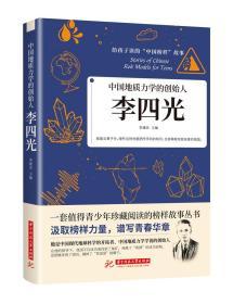 中国地质力学的创始人:李四光