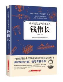 中国近代力学的奠基人:钱伟长