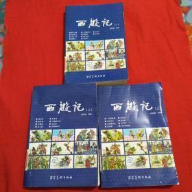 32开连环画[西游记]1、2、3(全3册)