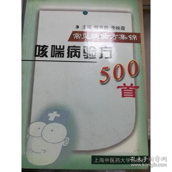 特价~咳喘病验方500首  常见病验方集 锦9787810105804李映霞  主