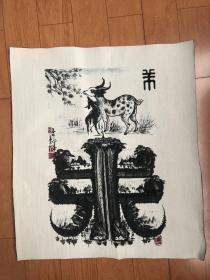 织锦画棉布画生肖羊