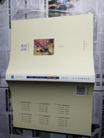 博物·指间苏州:年画