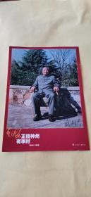 毛泽东图片     毛泽东正值神州有事时一张