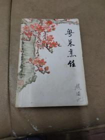 《粤菜烹饪》73年版  书脊有损