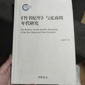 《竹书纪年》与夏商周年代研究 ( 一版一印)