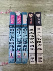 珍藏版 典藏版《重生之官路商途1+2+3+4+5》【五本合售】【书脊受损】【配本】
