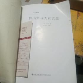 庐山慧远大师文集