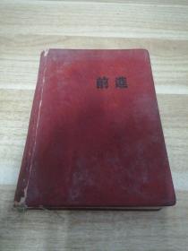 《老日记本  前进 (已使用)》Z3