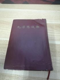 竖版《毛泽东选集(一卷本)》Z3