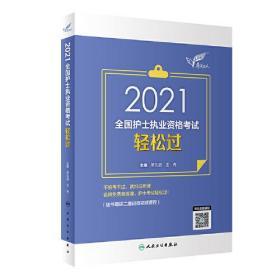 考试达人:2021全国护士执业资格考试轻松过 罗先武 王冉 人民卫生出版社 9787117305280