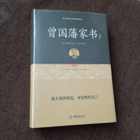曾国藩家书(精装带塑封)