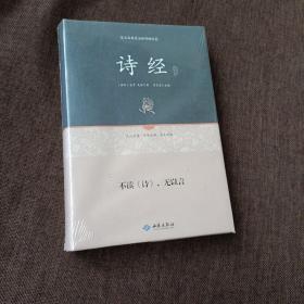 诗经(足本原著 无障碍阅读,精装带塑封)