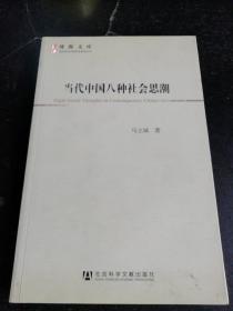 当代中国八种社会思潮