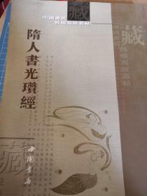 中国书店藏敦煌写经丛帖 隋人书光瓒经