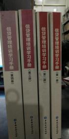 中国工商银行:信贷管理培训学习手册- 第一.二.三.四册全四册大全套