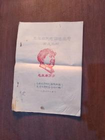为谢桂荣同志摘除肿瘤毛泽东思想学习班小结(油印本)