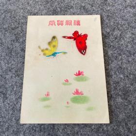 60年代手绘贺年卡 蝴蝶荷花图 有字