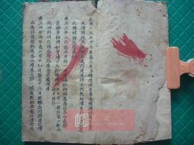 【复印件】术数类手抄本,有丰富的符咒科仪。本店此处销售的为该版本的仿古道林纸无线胶装平装、彩色普清单面。
