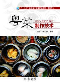 粤菜制作技术