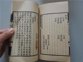 赖古堂集【清人别集丛刊】(线装本,五册全,上海古籍1979年1版1印,品好)