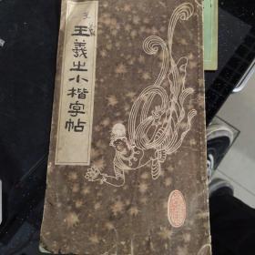 王羲之小楷字帖 武汉市古籍书店 1988年3月