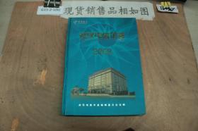 武汉电信年鉴2003 武汉电信年鉴编辑委员会