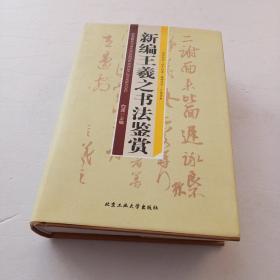 新编王羲之书法鉴赏