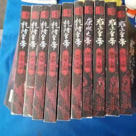 二月河文集(10本合售)(乾隆皇帝6册/康熙大帝1册/雍正皇帝3册)