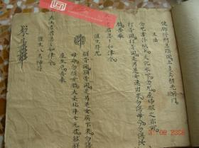 【复印件】术数类手抄本:张天师符咒,本店此处销售的为该版本的仿古道林纸无线胶装平装、彩色普清单面。