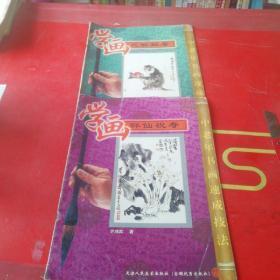 学画  灵猴献寿+群仙祝寿共2本合售