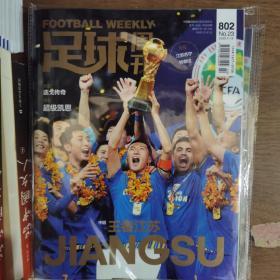 足球周刊2020年第23期802期王者江苏