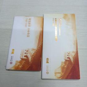 中国银行成立一百周年纪念封一套,明信片一本合售