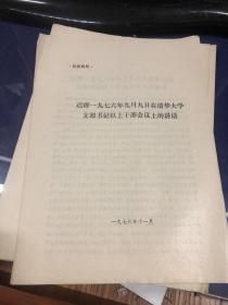 迟群一九七六年九月九日在清华大学支部书记以上干部会议上的讲话